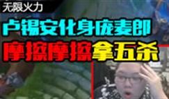 URF集锦:卢锡安化身庞麦郎 摩擦摩擦拿五杀