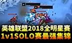 英雄联盟2018全明星赛1v1SOLO赛最强集锦