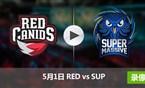 2017季中冠军赛5月1日 REDvsSUP录像