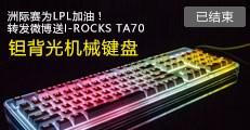 首页活动二:I-ROCKS键盘抽奖