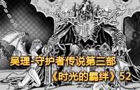 吴理-守护者传说第三部《时光的羁绊》52