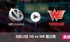 LPL夏季赛8月12日 VGvsWE第三局集锦