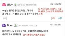 VP、bbq负于次级联赛队伍 韩网评论犀利