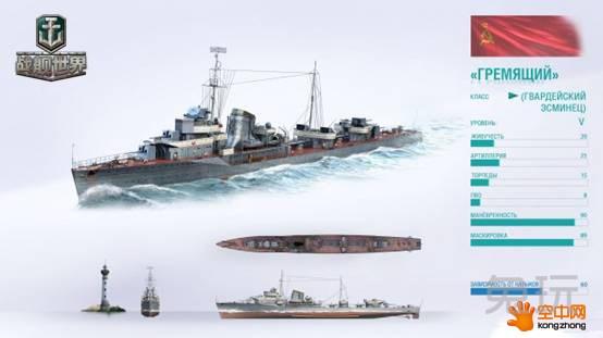 战舰世界s系轰鸣号驱逐舰介绍