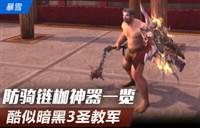 魔兽破坏神!7.0防骑新增武器酷似圣教军