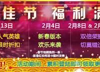 虚荣2月4日新春版本更新公告 更新将持续8小时