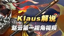Klaus解说赵云第一视角 虎威将军常山赵子龙