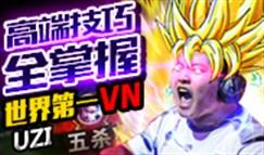 世界第一薇恩:有一种能逆天改命的VN叫Uzi