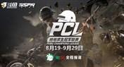 绝地求生冠军联赛PCL夏季赛 斗鱼全程直播