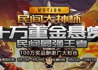 10万奖金 Motion民间大神杯《王者荣耀》联赛耀世启动