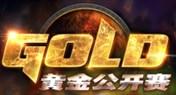重庆站分组已产生 炉石传说黄金公开赛报道