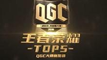 王者荣耀【QGC大师赛】 第二周Top5精彩集锦
