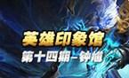 英雄印象馆第14期:传说中的长安城管钟馗