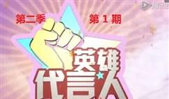 《英雄代言人》第2季第1期:姿态玉米亚索剑走偏锋