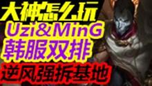 大神怎么玩:Uzi&Ming双排 逆风4杀强拆基地