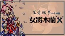 王者荣耀王者轶事系列视频 二十四期女将木兰