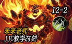 笨笨老师JJC教学时刻23:强螺丝大范贼12胜