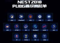 NEST2018 PUBG总决赛名单出炉,黑马TF战队登顶榜首晋级