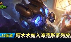 9.19版本老司机:阿木木加入海克斯系列