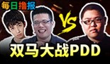 每日撸报12.12:爆笑组排!双马大战PDD