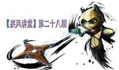 【疾风讲堂】第28期:风筝对大招 锤石蜘蛛野区