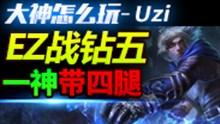 大神怎么玩:Uzi EZ苦战钻五局 一神带四腿