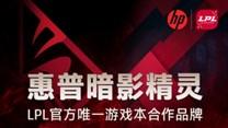 惠普暗影精灵成2018英雄联盟职业联赛唯一指定游戏本