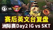 洲际赛Day2:iG vs SKT英文台赛后分析复盘