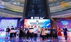 CMCC湖南总决赛冠军专访:剑指全国冠军!