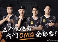 OMG和4AM征战PUBG全球总决赛官定妆照发布