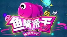 美人鱼头视频《鱼嘴滑舌》第一期 崛起的ADC