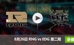 LPL夏季赛8月26日 RNGvsEDG第二局录像