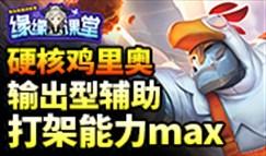 缘缘课堂:硬核鸡里奥 输出辅助打架能力max