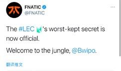 Fnatic官宣原上路选手Bwipo正式转打野