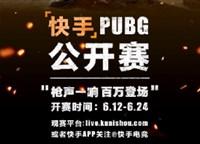 顶级战队交火上海 快手PUBG公开赛进入倒计时