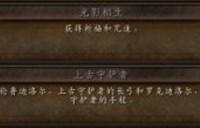 <font color='#FF0000'>老玩家的福利:7.0新增牧师猎人光辉事迹</font>