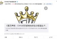 因不能代表中国出战 CWG退出澳洲邀请赛