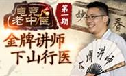 电竞老中医01:大司马现场传授LOL绝世武功