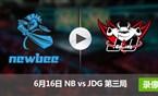 2017LPL夏季赛赛6月16日 NBvsJDG第三局录像