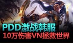 大神怎么玩:PDD激战韩服 10万伤害最强VN