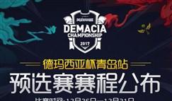 德玛西亚杯青岛站预选赛赛程公布!