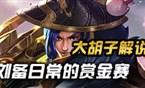 大胡子解说刘备第一视角 刘备日常的赏金赛