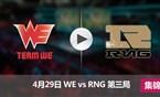 2017LPL春季赛赛4月29日 WEvsRNG第三局集锦