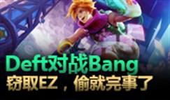 大神怎么玩:DEFT对决Bang S8启迪符文EZ