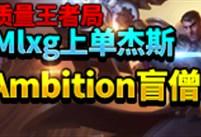 质量王者局278:香锅、Ambition、Dark