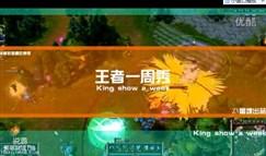 Zn幽魂出品:王者一周Show17 新英雄纳尔极限反杀