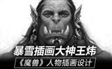 暴雪插画大触王炜魔兽人物画