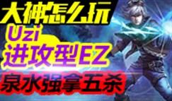 大神怎么玩:Uzi进攻型EZ 泉水强拿五杀!