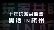 十年玩家共联盟 黑话IN杭州