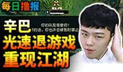 每日撸报9.10:辛巴光速退游戏重现江湖